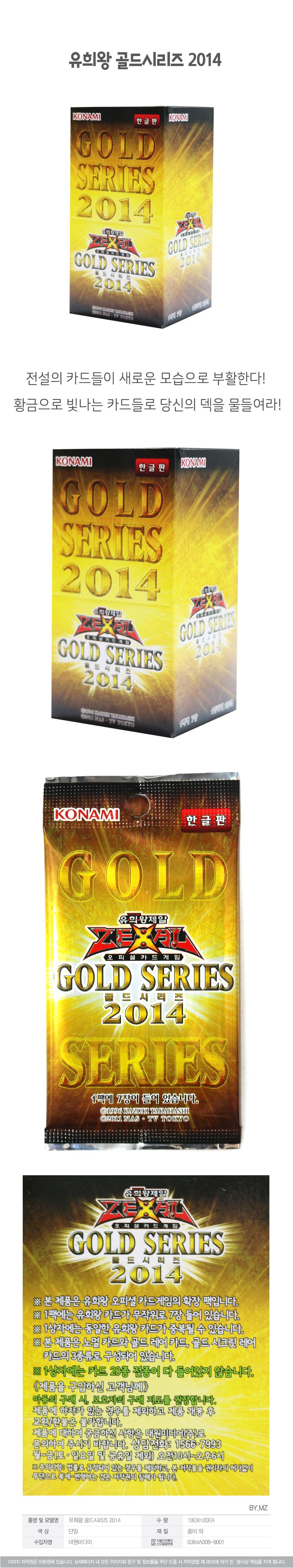 20000유희왕골드시리즈2014BOX - 아트윈, 19,900원, 보드게임, 카드 게임