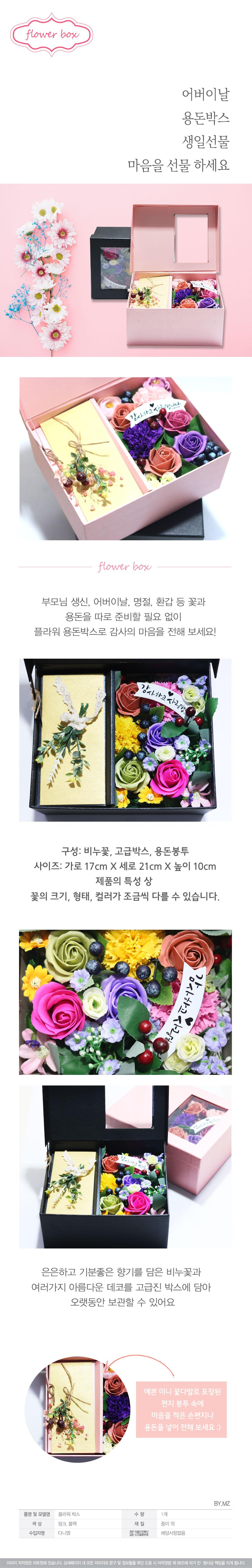 플라워박스 - 아트윈, 19,900원, 상자/케이스, 심플