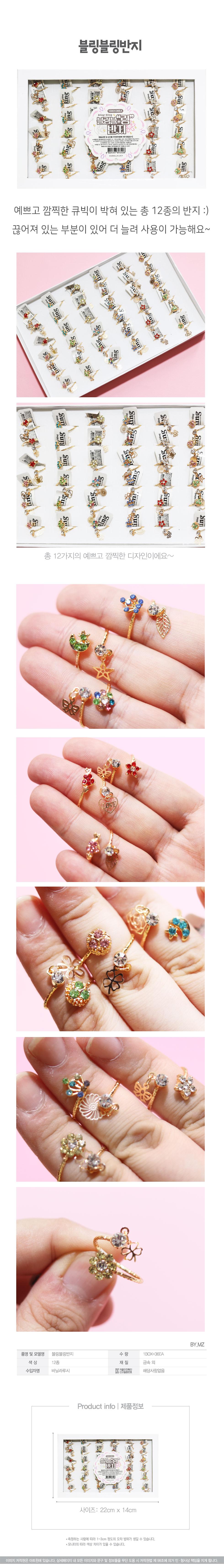 1000블링블링링반지BOX - 아트윈, 35,900원, 패션, 패션반지