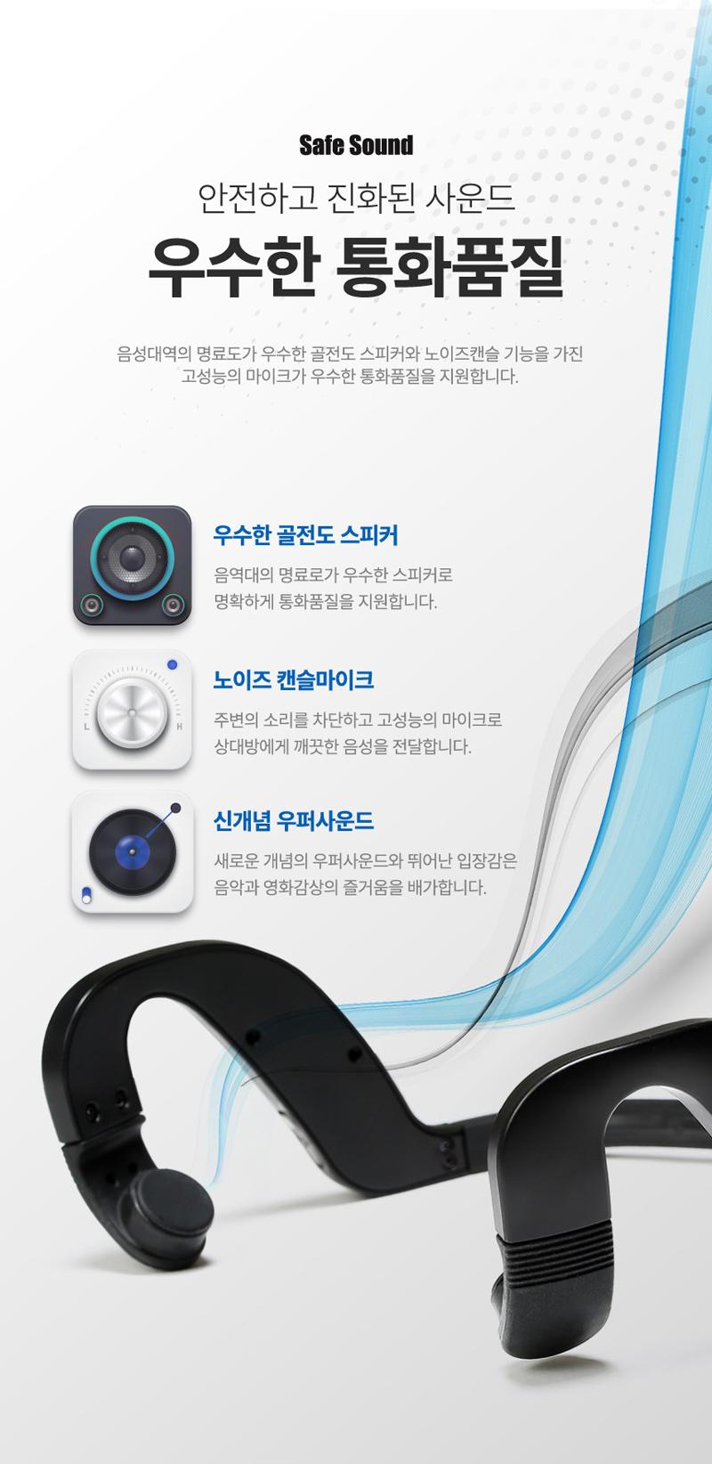 골전도 블루투스헤드셋 EZ5000 - 보니아, 162,000원, 헤드폰, 노이즈캔슬링/블루투스