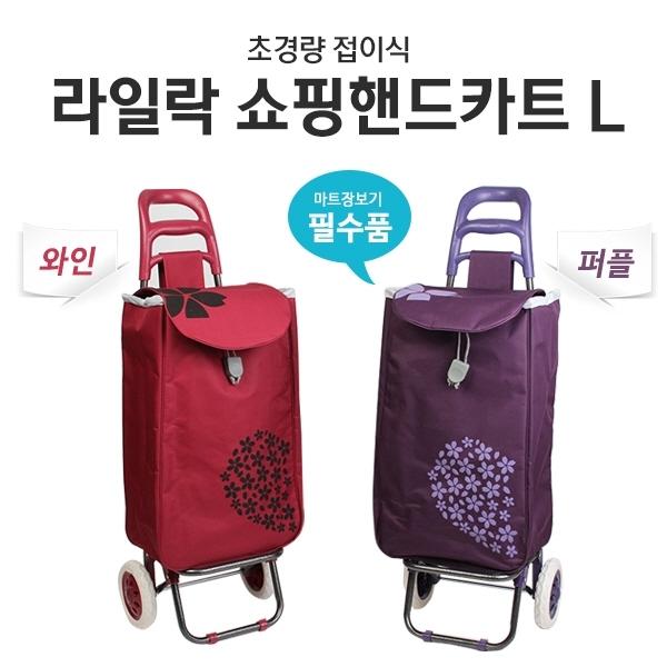 [현재분류명],쇼핑카트 라일락 L 쇼핑백 시장 장바구니,