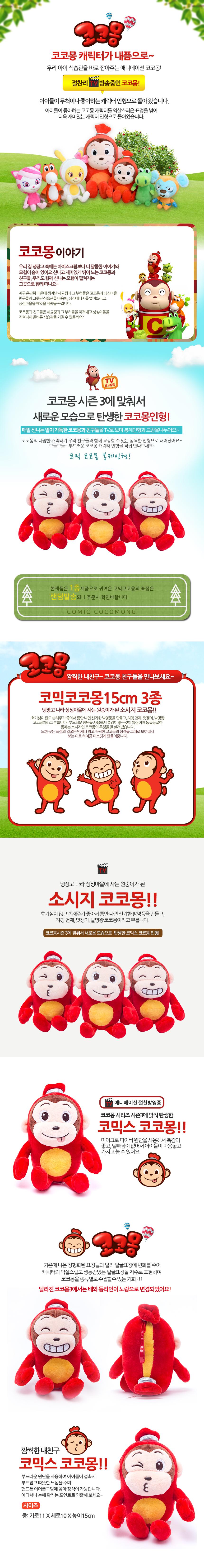 [토이트론공식] 코코몽인형-코믹 코코몽15cm - 코코몽, 6,300원, 캐릭터인형, 기타 캐릭터 인형
