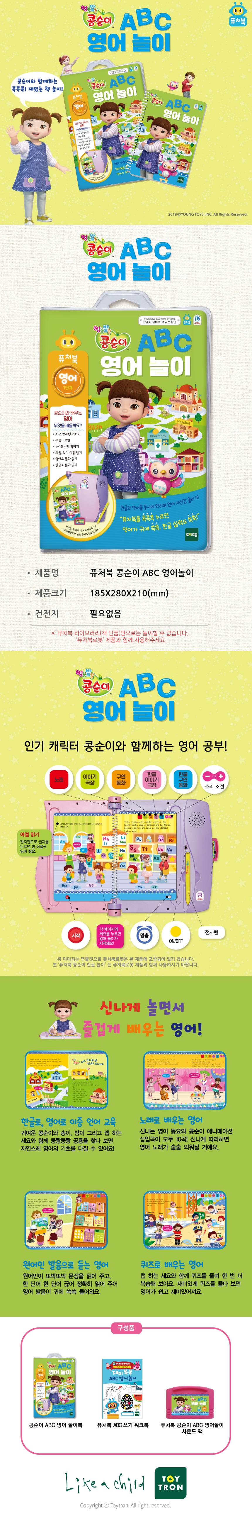 [공식판매]퓨처북 콩순이 ABC영어놀이 - 퓨처라이브러리, 26,000원, 교육용, 교육용 장난감