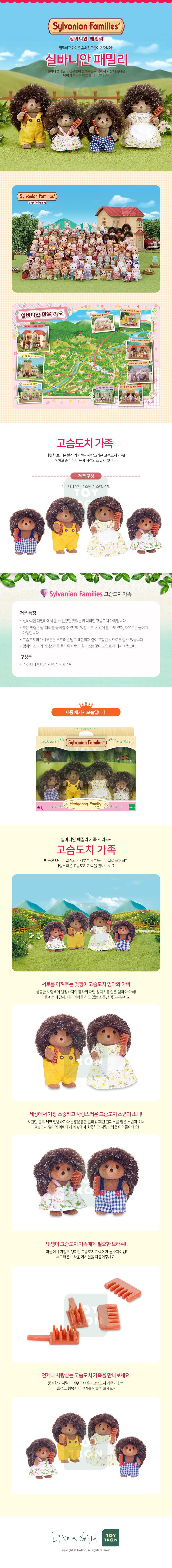 4018-고슴도치 가족(3122) - 실바니안패밀리, 27,900원, 캐릭터 피규어, 실바니안패밀리