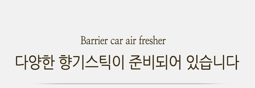 베리어 차량용 방향제 실버+꽃의바다 - 베리어 , 9,500원, 카인테리어, 방향제