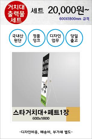 대한민국 대표 실사출력 배너거치대 현수막 전문업체