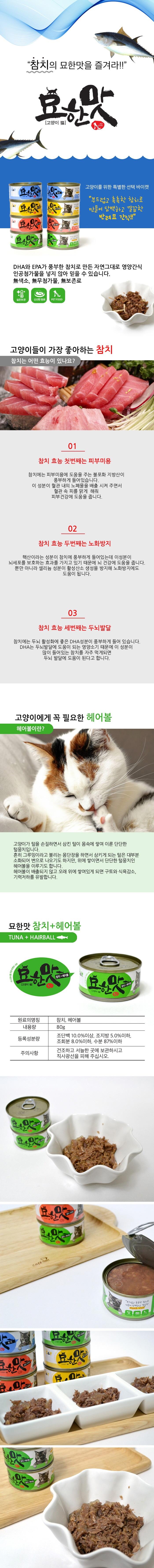 고양이,반려묘,애완동물,용품,소품,간식