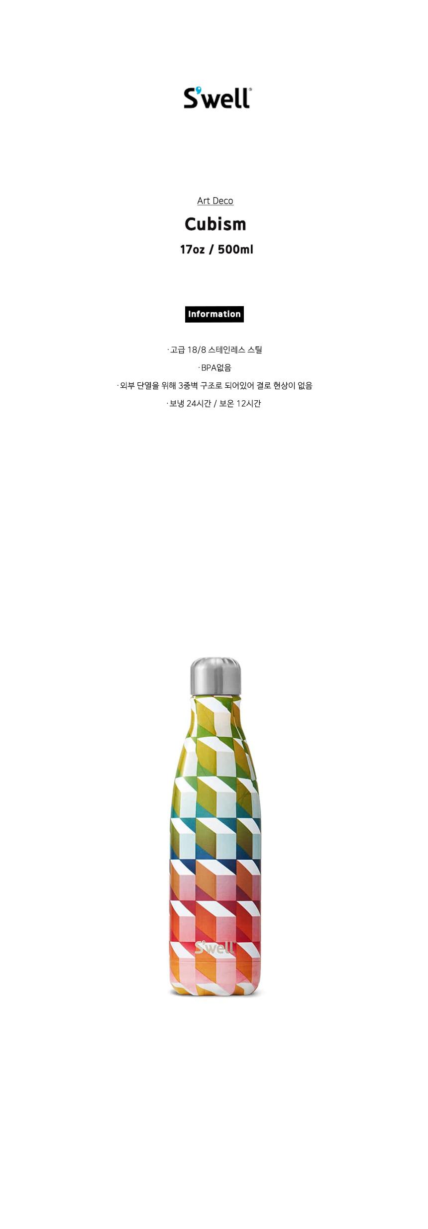 스웰(SWELL) 17oz Cubism 10017-B17-01970