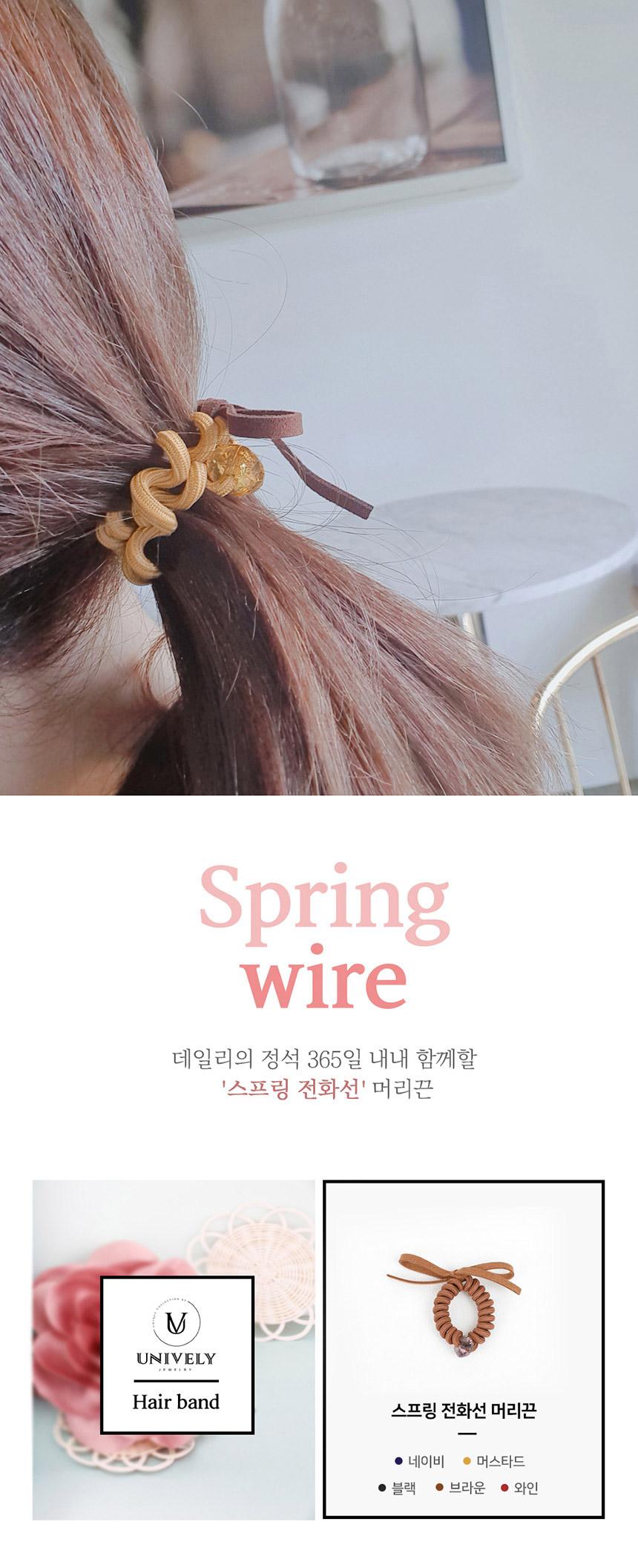 스프링 전화선 머리끈 헤어끈 - 링코, 2,950원, 헤어핀/밴드/끈, 헤어핀/끈