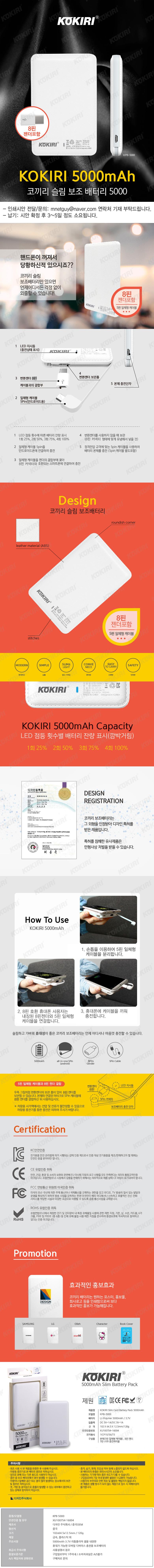 나만의 보조배터리 주문제작 5000mAh 160가지 디자인 - 친절한유에스비하우스, 11,500원, 보조배터리, 휴대폰 배터리