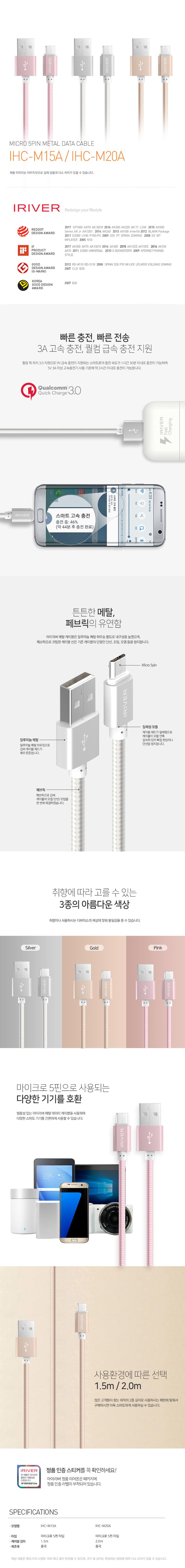 아이리버 USB케이블 메탈케이블 5핀 1.5m 2m - 친절한유에스비하우스, 3,900원, 케이블, 5핀