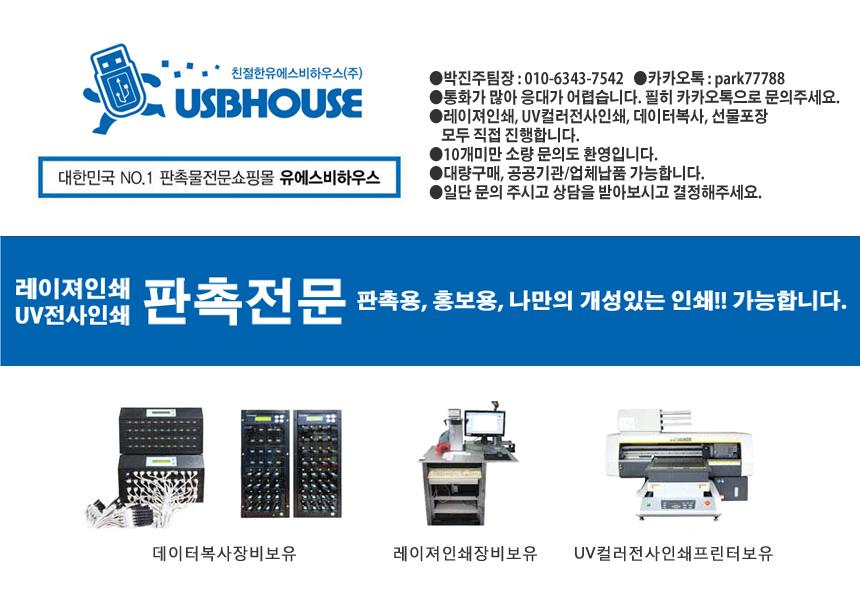 USB-HOUSE - 소개
