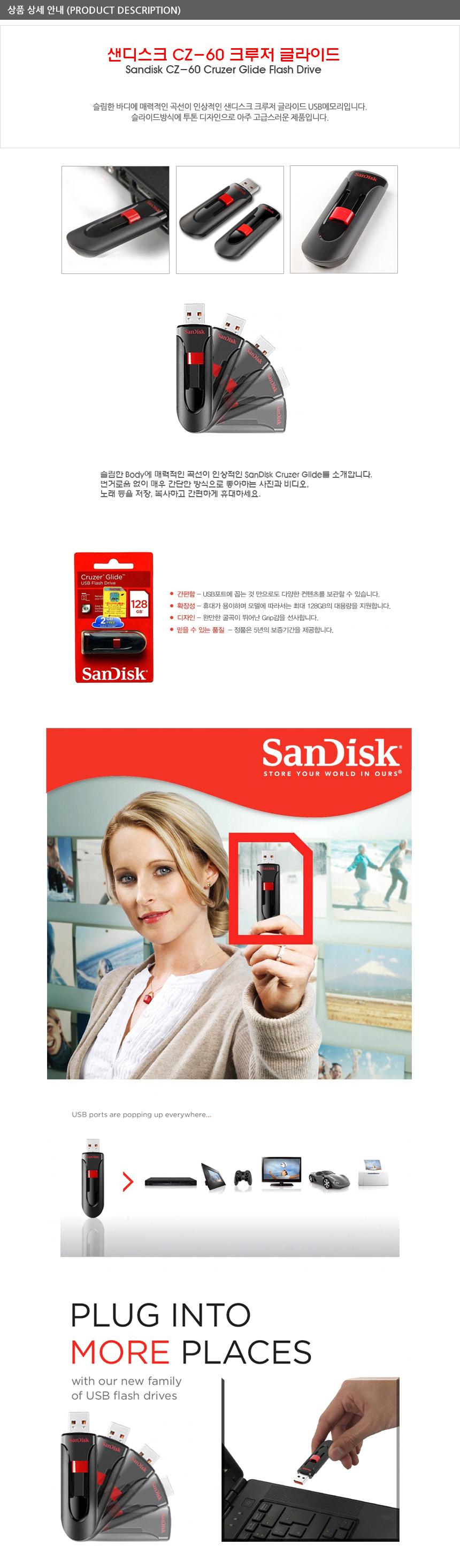 샌디스크 Cruzer Glide Z60 16 32 64 128기가 - 친절한유에스비하우스, 5,500원, 일반형 USB 메모리, USB 8G이하