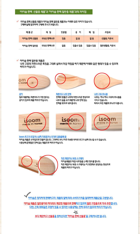아이숨-편백나무 통원목미니도마 캠핑용도마 겸 원목접시 - 아이숨, 8,000원, 도마, 원목 도마