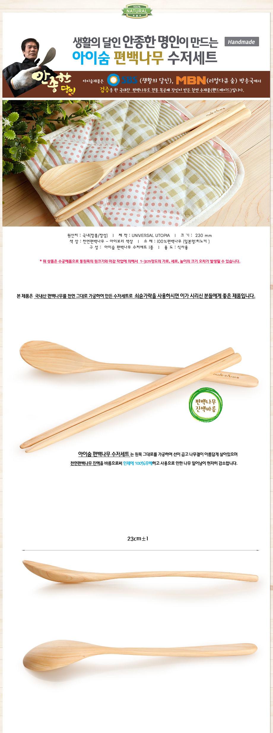 아이숨 편백나무 수저세트 - 아이숨, 12,900원, 숟가락/젓가락/스틱, 숟가락/젓가락 세트