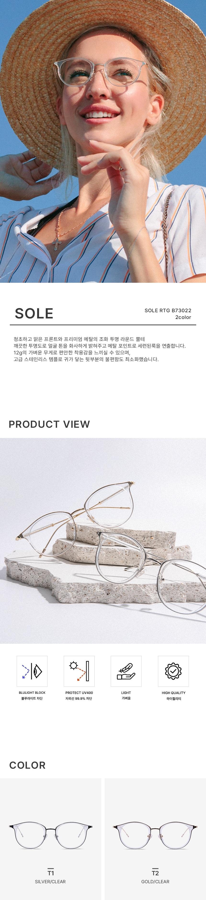 리에티(RIETI) SOLE RTGB73022 T2 남녀공용 블루라이트차단 안경