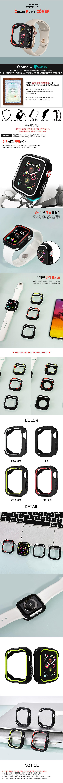 애플워치4 컬러 라인 포인트 스마트워치 케이스 SC005 - 베락스, 11,000원, 스마트워치/밴드, 스마트워치 주변기기