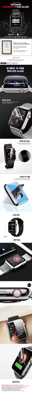 애플워치5 4D 풀커버 강화 글라스 필름 SF003 - 주식회사 베켄, 9,800원, 스마트워치/밴드, 스마트워치 보호필름