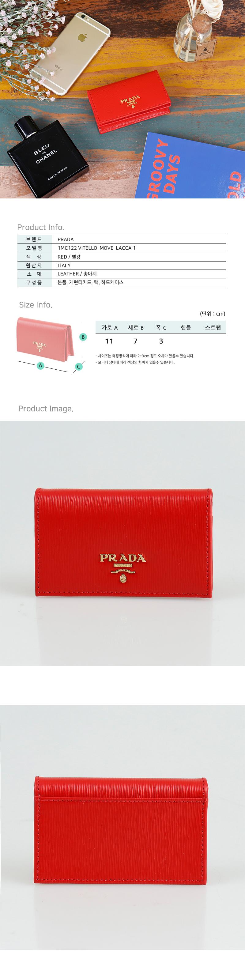 프라다(PRADA) 비텔로 무브 카드지갑 레드 1MC122