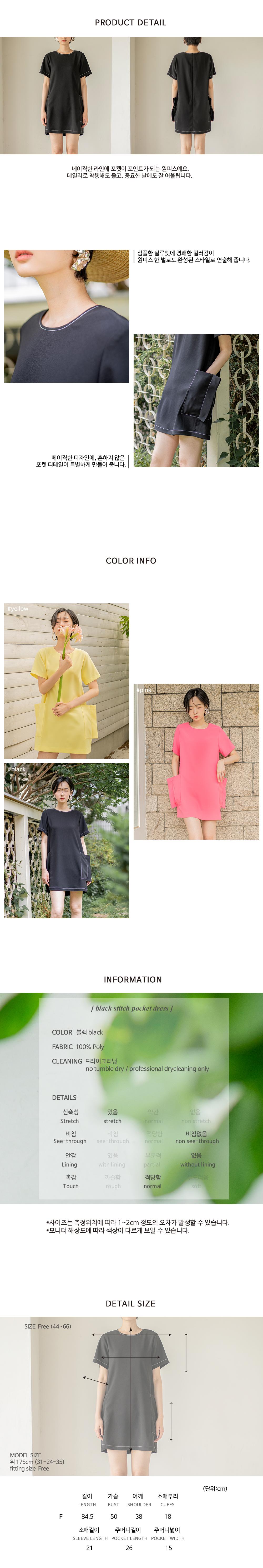 블리다(VLEEDA) 블랙 스티치 포켓 드레스