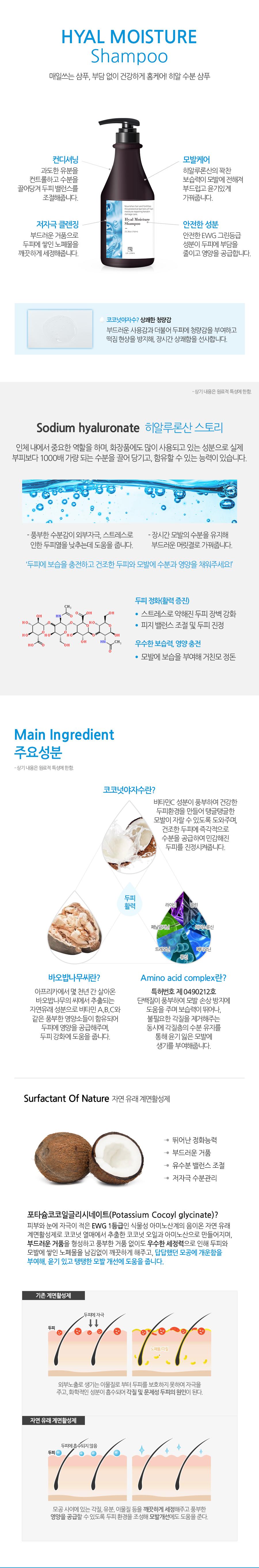 대용량 히알 삼푸 & 트리트먼트 750ml세트 - 어스로하, 27,500원, 헤어케어, 샴푸/린스