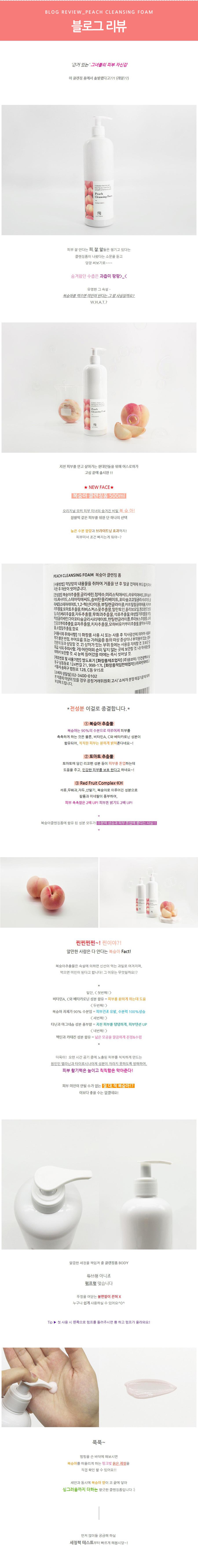 과즙미폭탄 대용량 복숭아 클렌징 폼 & 오일 2종 세트 - 어스로하, 23,500원, 클렌징, 클렌징워터