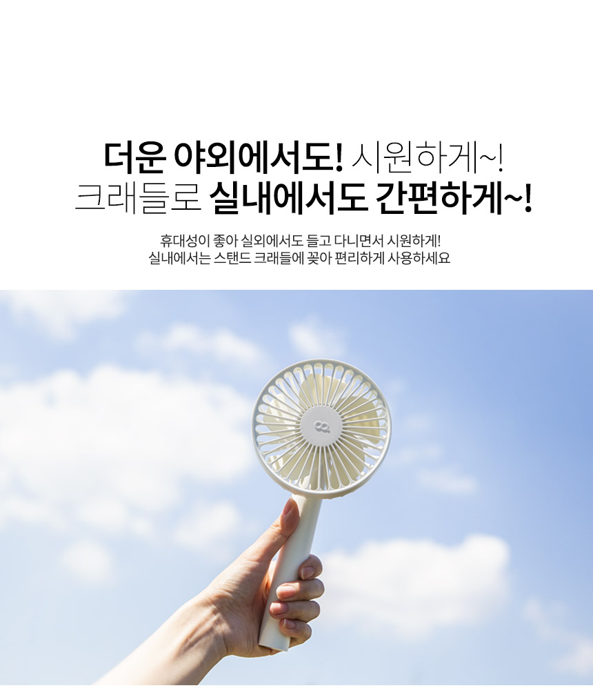 오아(OA) 데이지팬 미니 휴대용 선풍기 OA-FN014
