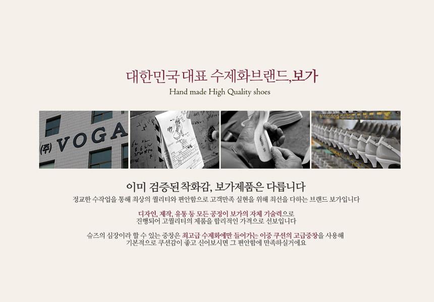 발이편한수제화VOGA - 소개