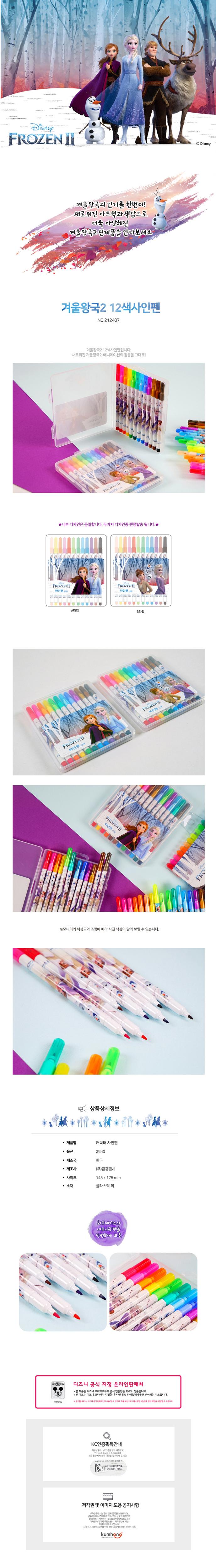 겨울왕국2 12색 싸인펜 - 우리아트, 4,500원, 색연필/사인펜/크레파스, 사인펜