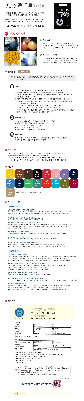 다이론 멀티염료 낱색 18MADONNABLUE - 우리아트, 3,270원, 금속/섬유전용물감, 섬유물감