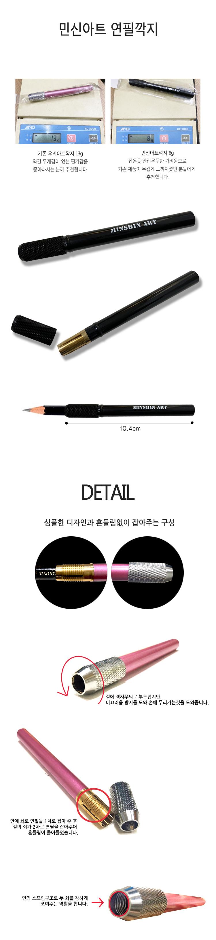 민신아트 연필깍지 블랙컬러 /소묘 연필홀더 - 우리아트, 1,880원, 연필, 베이직연필