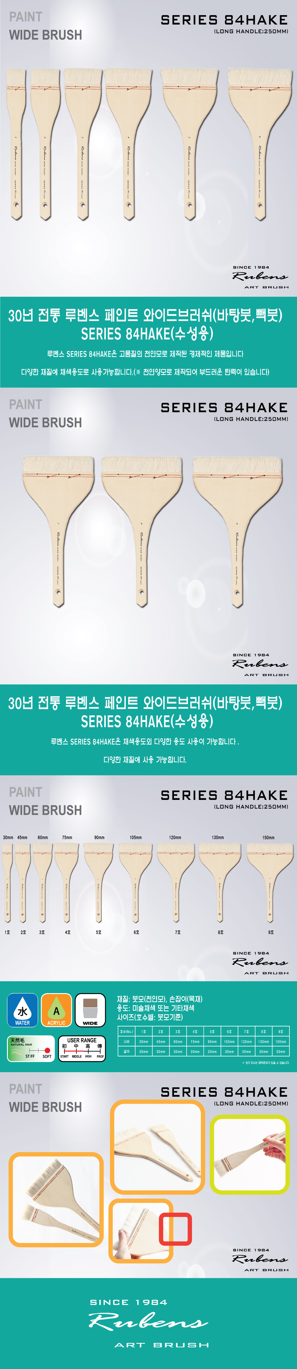 루벤스 84 배경 평붓 낱개 9호 - 우리아트, 8,380원, 아크릴용품, 아크릴붓