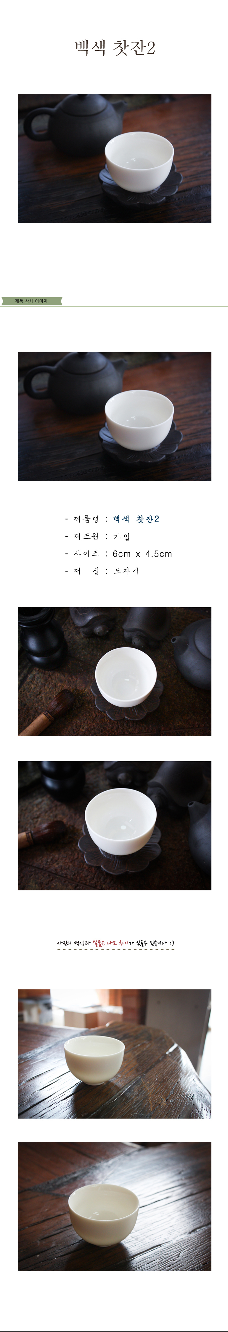 백색찻잔2 - 가일, 2,700원, 커피잔/찻잔, 커피잔/찻잔