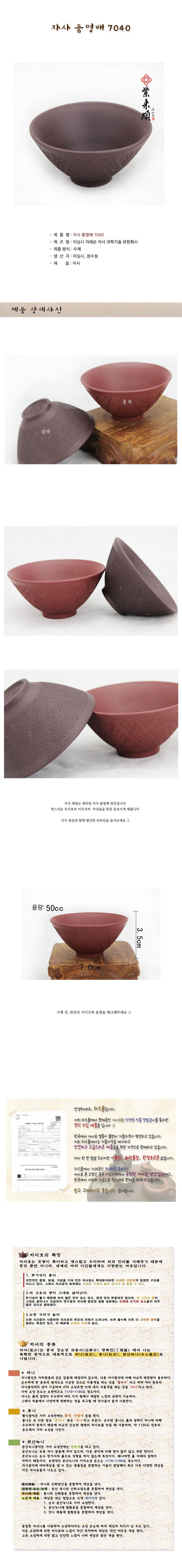 자사 품명배 7040 찻잔(홍색) - 자래순, 3,300원, 차 용품, 티포트