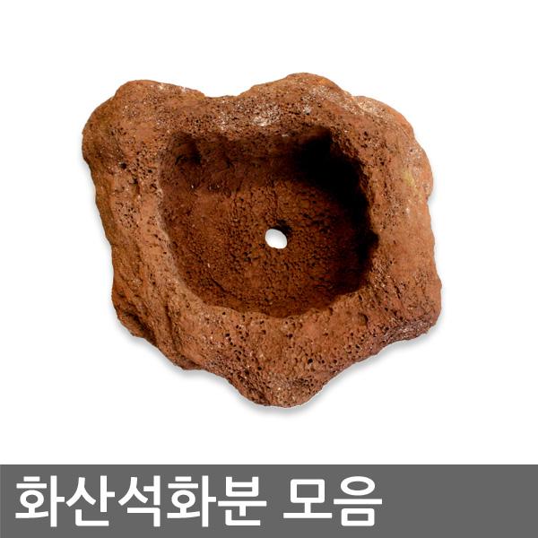 [현재분류명],화산석화분 (1~9호) 천연석화분, 돌화분, 자연석화분, 다육이화분,화산석화분,천역석화분,돌화분,자연석화분,다육이화분,화분