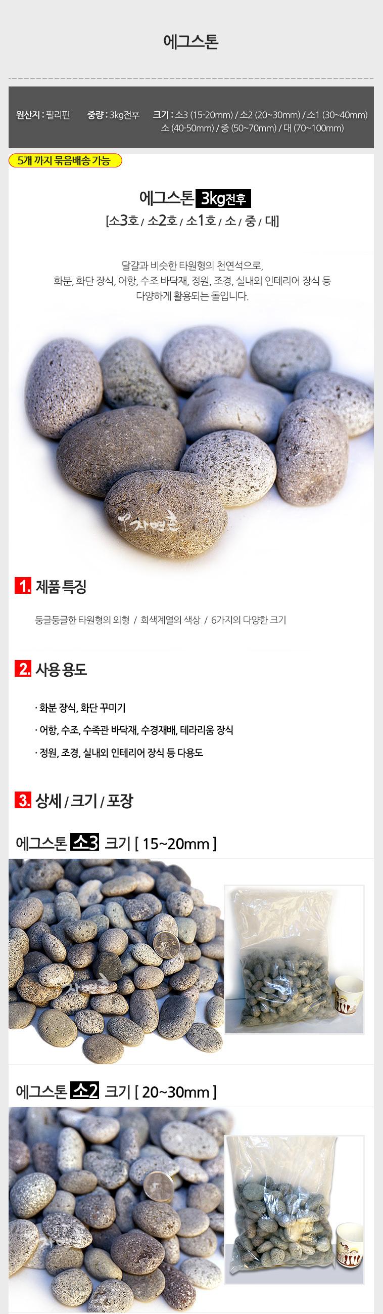 eggstone_3kg_01.jpg