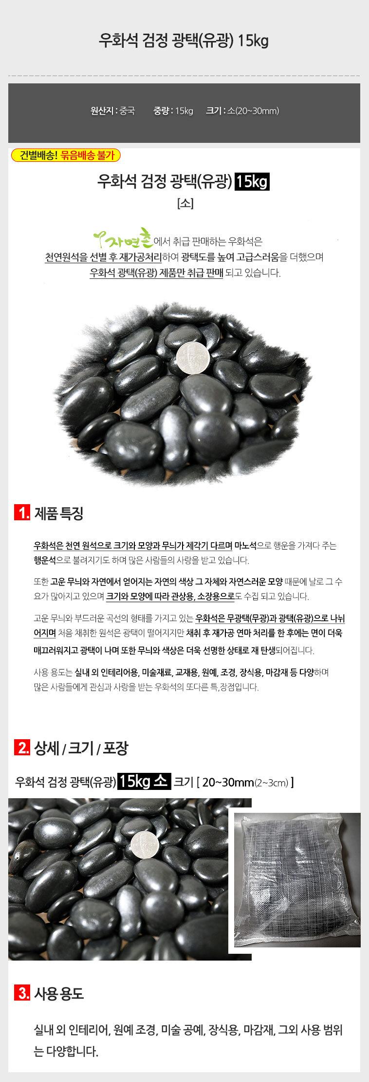 uhwaseok_black_15kg.jpg