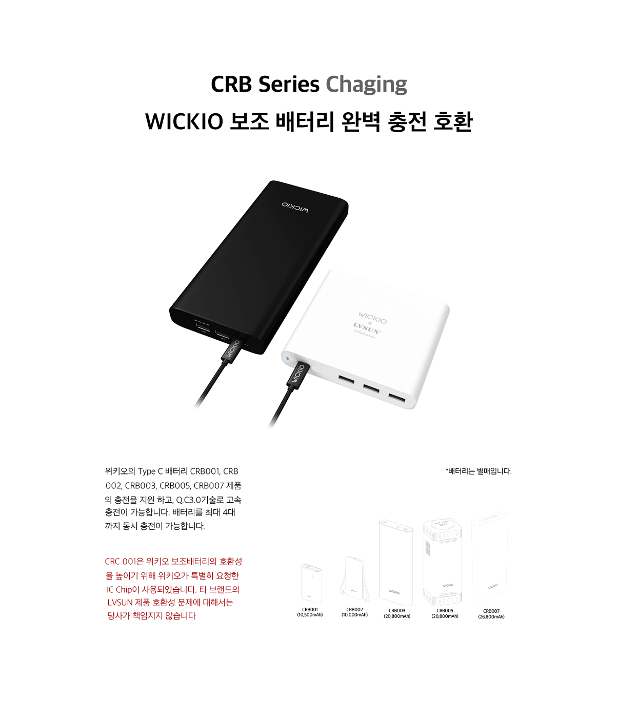 USB PD 충전기 CRC001 / 멀티충전기 / USB PD 87W - 위키오, 49,900원, 충전기, 멀티충전기