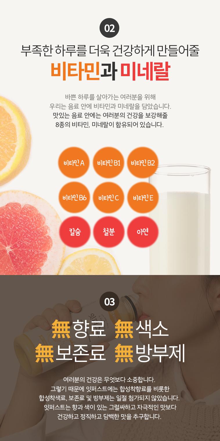 잇퍼스트 첫만남 세트 - 아침대용 식사대용음료 - 위드고, 15,600원, 건강분말, 기타 분말