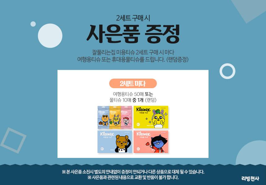 리빙천사 - 소개