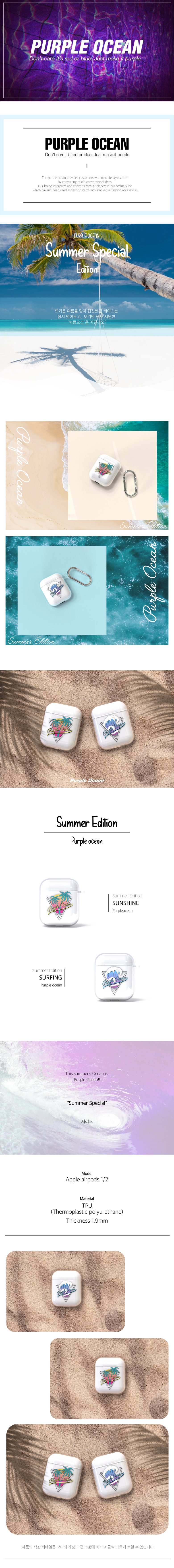 퍼플오션(PURPLEOCEAN) Summer edition 에어팟 1 2케이스