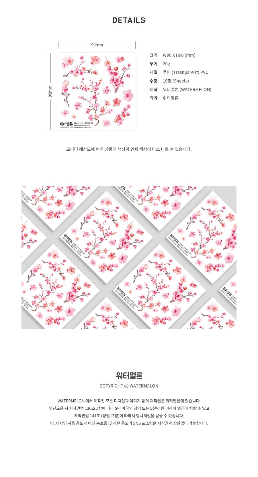 레드핑크벚꽃투명 A174 인스파는곳 - 워터멜론, 1,700원, 스티커, 포인트데코스티커