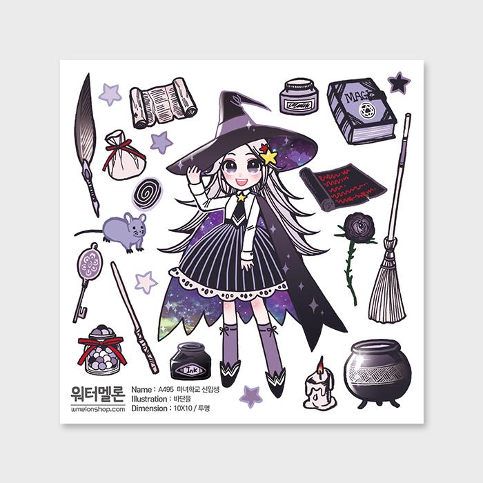 마녀 학교 신입생 투명 A495