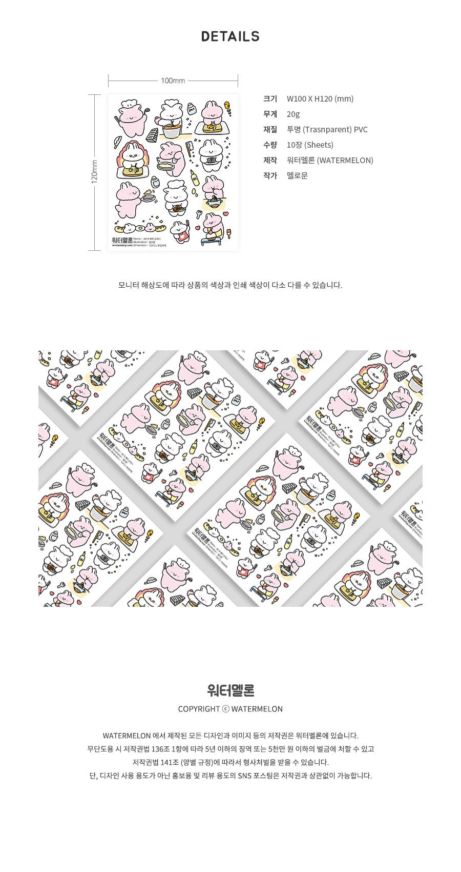 베리 요리사 A618 인쇄소스티커 - 워터멜론, 1,900원, 스티커, 포인트데코스티커