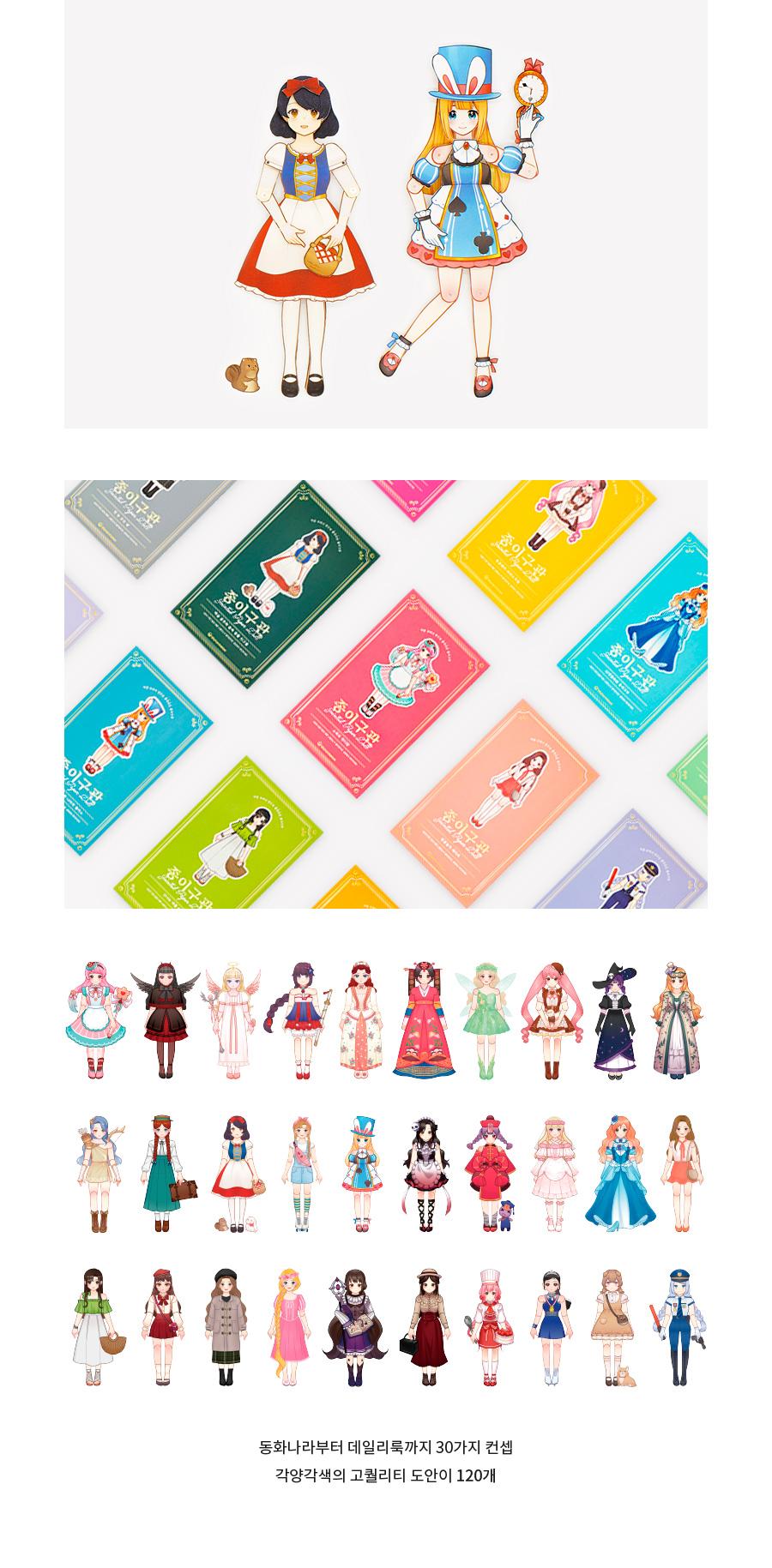 동양마법사 G04 종이구관 종이인형 - 워터멜론, 6,500원, 종이공예/북아트, 종이공예 패키지
