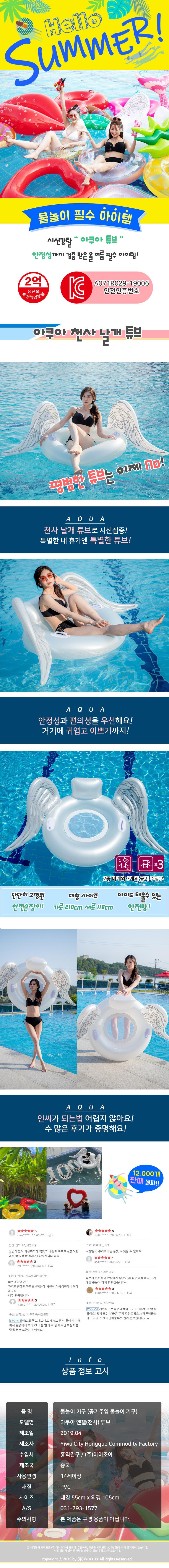 아쿠아 엔젤 천사 원형튜브 - 우토, 13,900원, 튜브/구명조끼, 튜브