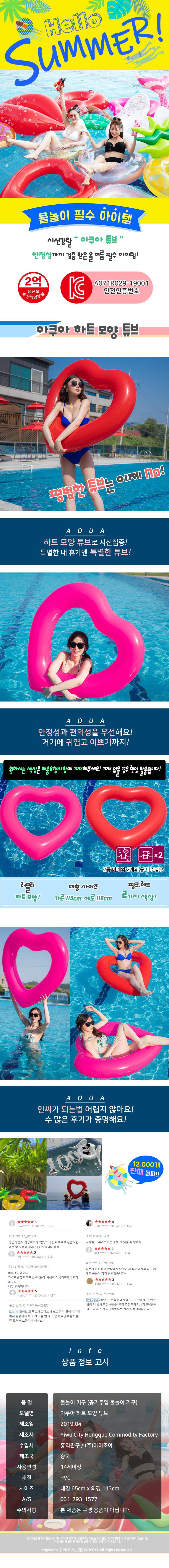 아쿠아 하트 모양튜브 (랜덤) - 우토, 8,900원, 튜브/구명조끼, 튜브