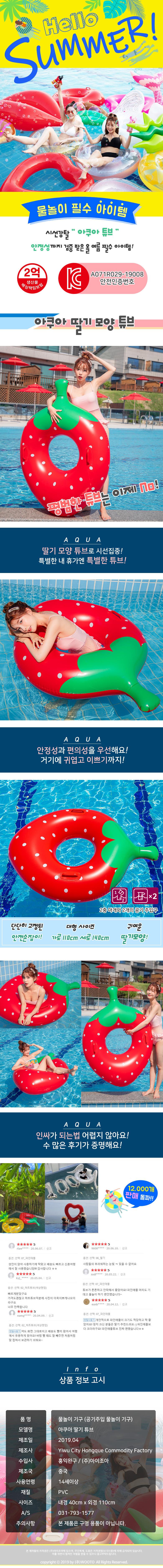 아쿠아 딸기 원형튜브 - 우토, 13,900원, 튜브/구명조끼, 튜브