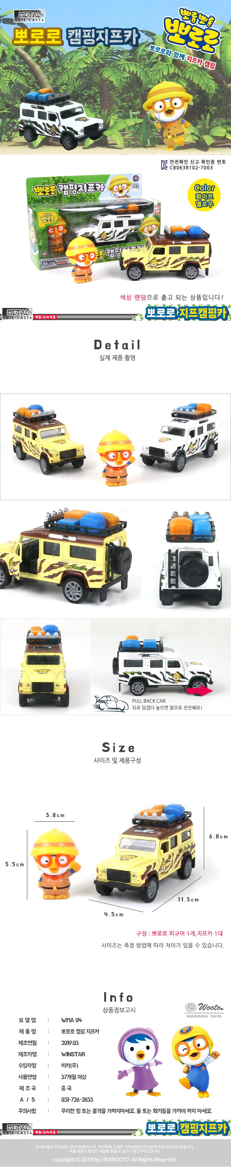 다이케스트 뽀로로 캠핑지프카 미니카 장난감 (랜덤) - 우토, 11,500원, 장난감, 장난감