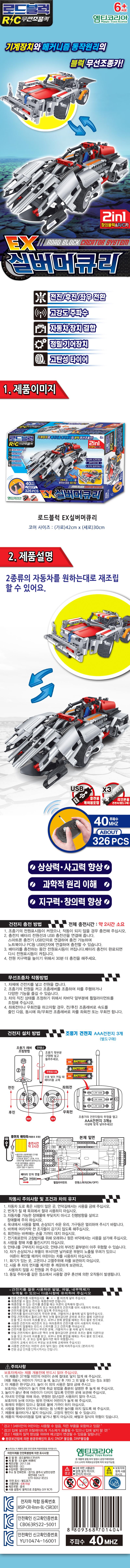 로드블럭 2in1 EX 실버 머큐리 - 우토, 45,900원, R/C 카, 미니 R/C카